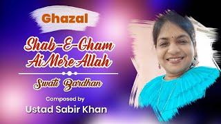 Shab-e -gham ai mere allah