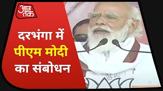 PM Modi: PM Narendra Rally in Darbhanga | Bihar Election Live Updates | Bihar Election 2020