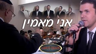 "Ohad Moskowitz & Yedidim ""Ani Maamin"" Aaron Teitelbaum Production | אוהד מושקוביץ ומקהלת ידידים"