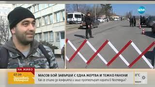 Задържаха издирвания за убийството в Кюстендил - Здравей, България (18.02.2019г.)