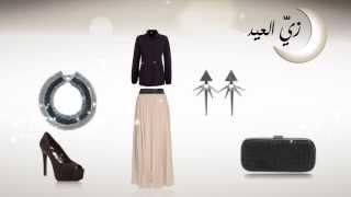 زي العيد: 4 لوكات مميّزة مع التنورة الماكسي لشهر رمضان المبارك