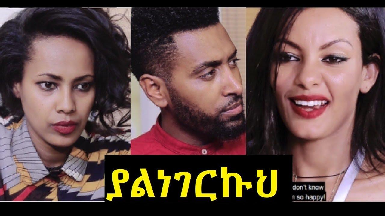 Download ያልነገርኩህ ሙሉ ፊልም Yalnegerkuh Ethiopian full movie 2020 with English Subtitle