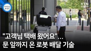 """""""고객님 택배 왔어요""""…문 앞까지 온 로봇 배달 기술 …"""
