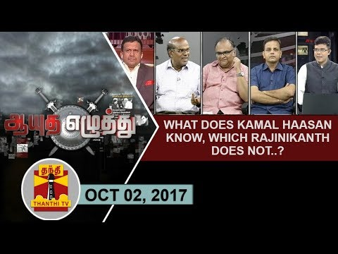 (02/10/2017) Ayutha Ezhuthu | What does Kamal Hassan know, which Rajinikanth does not..?
