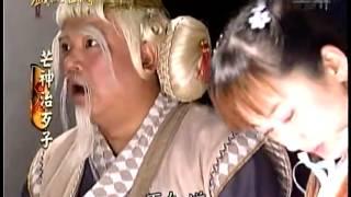 戲說臺灣-芒神治歹子 05 集 END【 ☆ 亮 亮 の 家 族 ★ 】