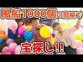 【対決】負けたら巨大風船罰ゲーム!風船1000個の部屋で宝探しゲームやってみた!