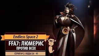 FFA7: Люмерис против всех!  Серия №2: В честь Антона Ельчина? (ходы 26 - 41). Endless Space 2