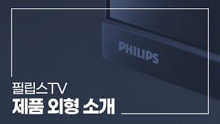 필립스TV_제품외형(뷰티)소개