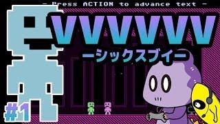 【死にゲー】VVVVVV (シックスブイ)  コモラ実況 #1