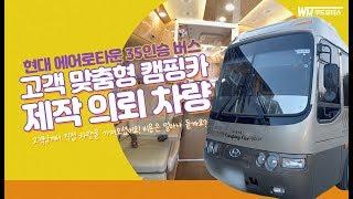 [우드모터스 19화] 35인승 에어로타운 버스캠핑카도 …