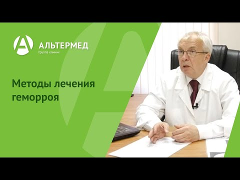 Методы лечения геморроя | колопроктология | проктология | проктологии | проктолог | альтермед | операции | геморроя | геморрой | анальные | лечение