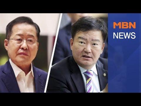 """홍준표 """"나경원 사퇴"""" 주장에 민경욱 """"내부총질 안돼"""" [뉴스8]"""