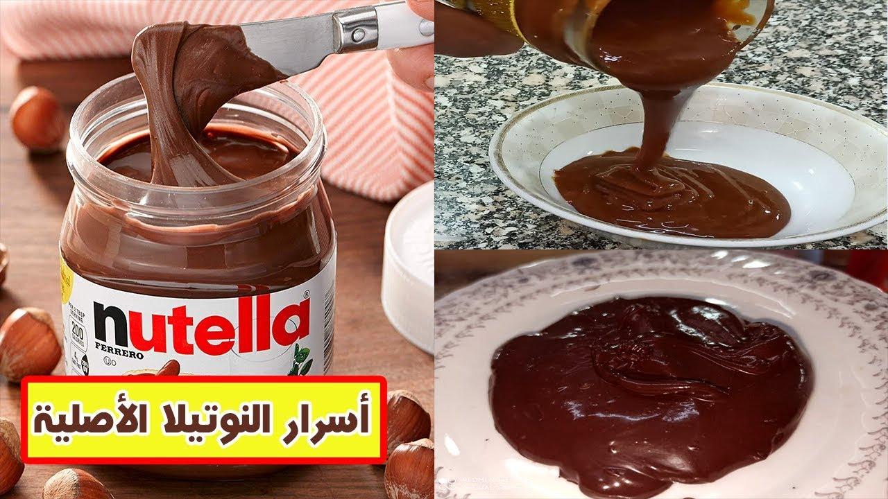 أسرار النوتيلا الأصلية بطريقة المصنع لأول مرة Youtube Food Cooking Recipes Cooking
