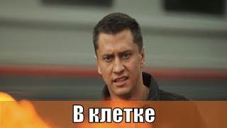 В клетке 1, 2, 3, 4, 5, 6, 7, 8, 9, 10 серия ⁄ Павел Прилучный ⁄ сериал 2019 ⁄ анонс, сериал