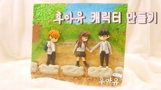 KBS TV 드라마 후아유-학교 2015 캐릭터 만들기…