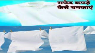 सफेद कपड़े चमकाने की ट्रिक/ how to clean white clothes /safed kapde dhone ka tarika