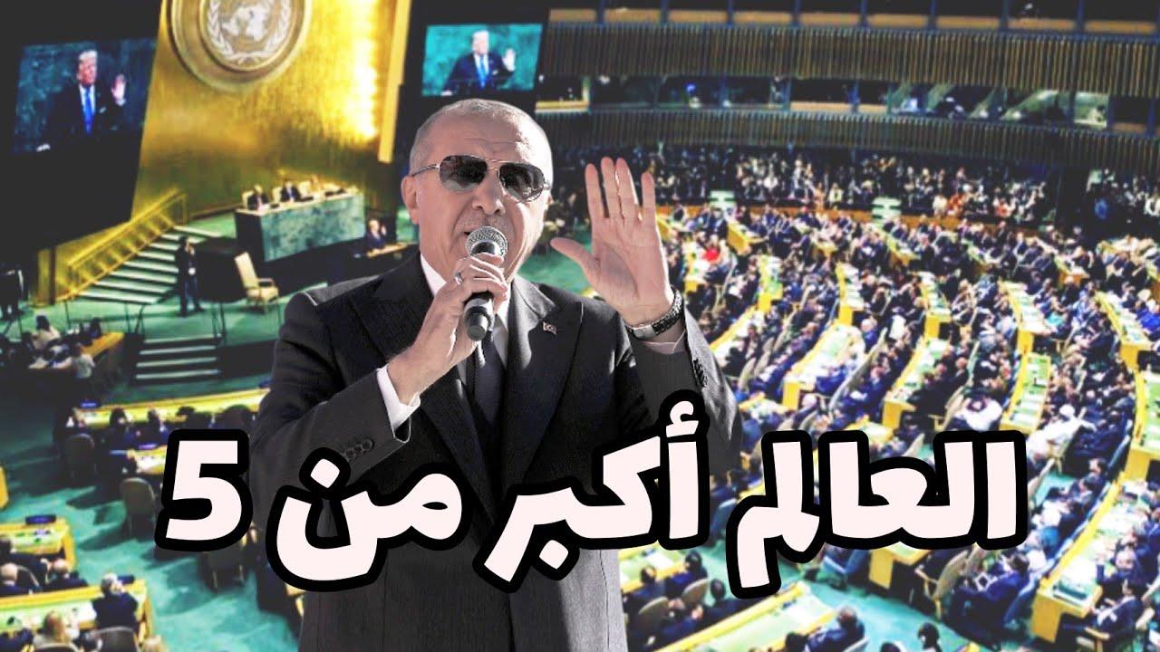 في ظل زعامة تركيا للأمم المتحدة لأول مرة.. كلمة أردوغان التاريخية الشاملة