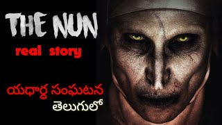 the nun horror story in telugu | Telugu stories | horror stories | Time to fear