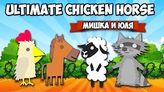 Ultimate Chicken Horse ♦ ОНЛАЙН