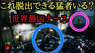 PS4版【DBD】ご覧頂けただろうか。 thumbnail