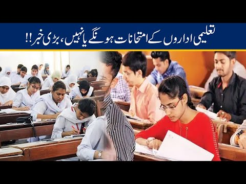 Online Or Physical!! Future Of Educational Institutes Exams?