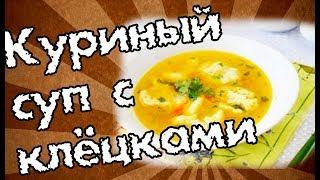 Суп на перепелино-курином бульоне с клёцками. Вкуснятина!!!