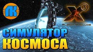 КРАСИВЫЙ КОСМИЧЕСКИЙ СИМУЛЯТОР - ИГРА X3 ALBION PRELUDE !!!