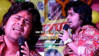 ये देश भक्ति गीत आपके रोंगटे खड़ा कर देगा - गजराजगंज में Vishal Gagan का सुपरहिट स्टेज प्रोग्राम