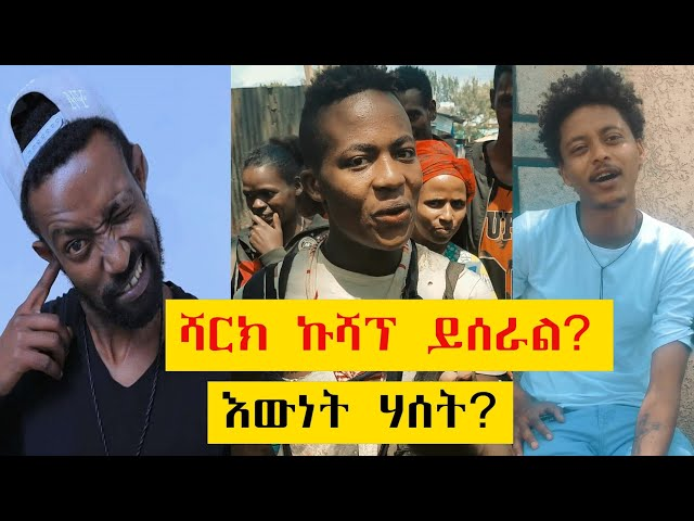 Ethiopian New Comede ??? ??? ???? August 29, 2018