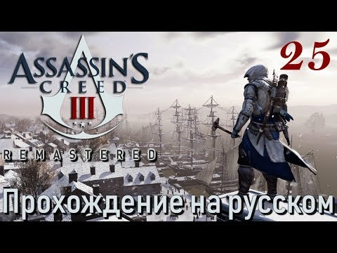 Assassin's Creed III Remastered ПРОХОЖДЕНИЕ НА РУССКОМ #25