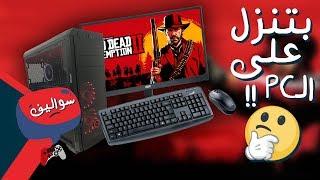 متى تنزل Red Dead Redemption 2 🔫 على الـ PC 🤔 ؟؟