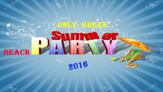 ONLY GREEK SUMMER BEACH PARTY 2016 IN THE MIX!