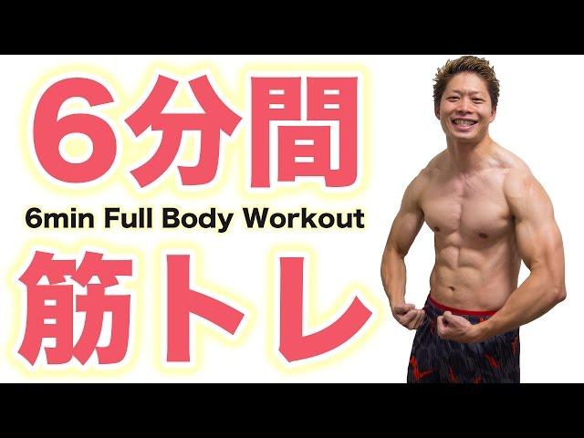 6分間で全身を鍛えるダンベル筋トレ #腹筋割る #ダイエット運動