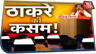 Uddhav खुद संभालेंगे Maharashtra की कमान ? देखिए Dangal With Rohit Sardana