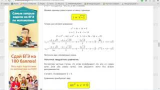 С++ для начинающих Урок 8 - Решение квадратного уравнения
