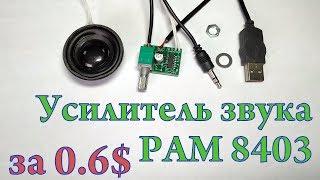 pAM 8403A усилитель звука 3W 5V