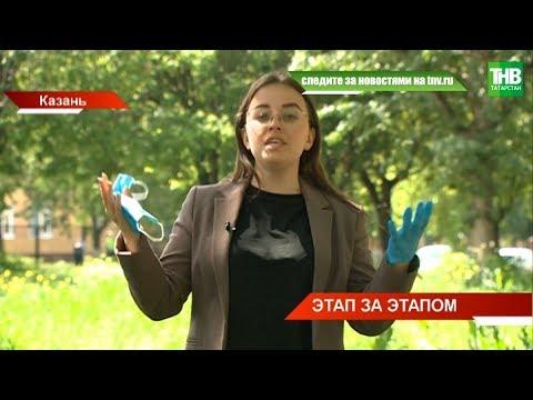 Гулять без масок и перчаток разрешено в Татарстане с этого дня | ТНВ