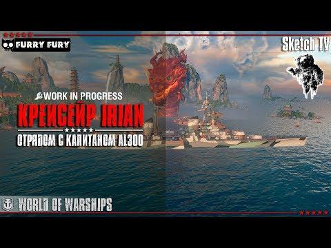 Смотреть ⚓КРЕЙСЕР IRIAN - ОТРЯДОМ С КАПИТАНОМ AL300! World of Warships. Sketch TV онлайн