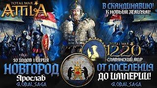 НОВГОРОДСКОЕ КНЯЖЕСТВО ● От Армии до Огромной Империи! ● Global Saga #1 ● Total War:Attila