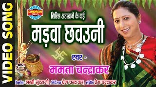 Madwa Chhawani - मड़वा छवउनी || Mamta Chandrakar || Chhattisgarhi Bihaw Geet - 2019