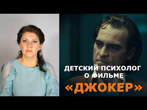 """Детский психолог о фильме """"Джокер"""" (2019)"""