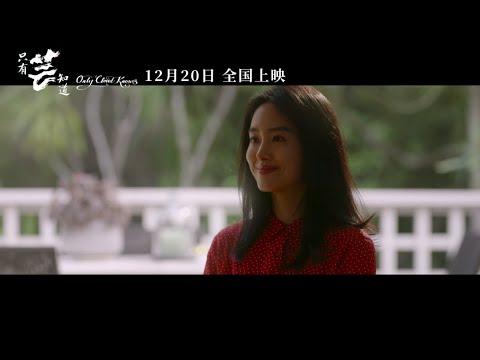 《只有芸知道》主题曲MV 黄轩真情表白杨采钰 (黄轩 / 杨采钰 / 徐帆)【预告片先知 | 20191206】