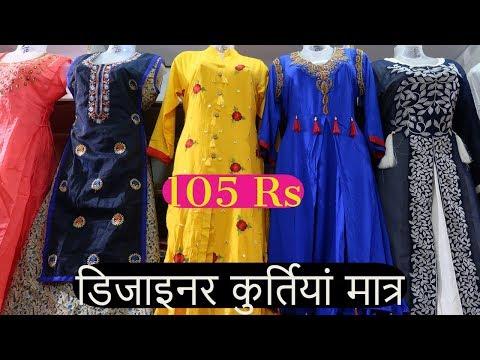 Festival Special Kurti in WholeSale Market Gandhi Nagar Delhi ! Anas Traders