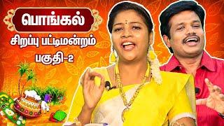 Madurai Muthu's பொங்கல் பட்டிமன்றம் 2021 – Part 2 | Annabharathi | Ultimate Comedy Pattimandram