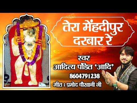 Bast Bala Ji Bhajan 2017 ||Tera Mehndipur Darbar Re || Aditya Pandit Aadi # Ambey Bhakti