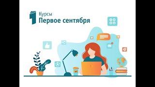 Курсы повышения квалификации в педагогическом университете «Первое сентября»