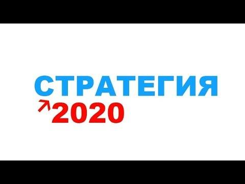 Листая желтые страницы: Стратегия 2020, итоги
