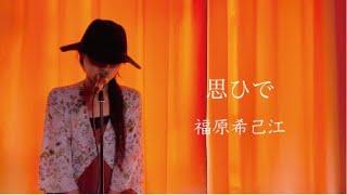 思ひで Cover by 福原希己江
