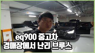 eq900 중고차 / 매매시장 시세는? / 경매장 시세…