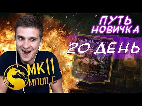 НАКОНЕЦ-ТО ОТКРЫЛ БЕССМЕРТИЕ В Mortal Kombat Mobile! ПУТЬ НОВИЧКА #20